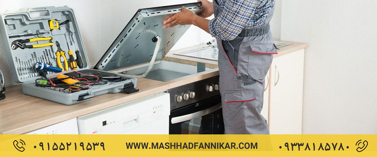 تعمیرکار لوازم خانگی در مشهد