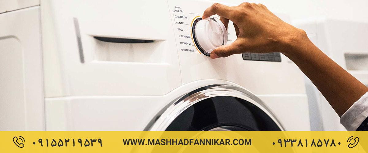 تعمیرات ماشین لباسشویی ال جی در مشهد