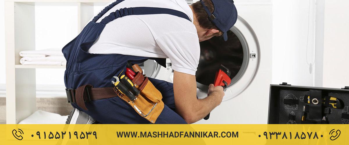 تعمیرات ماشین لباسشویی آبسال در مشهد
