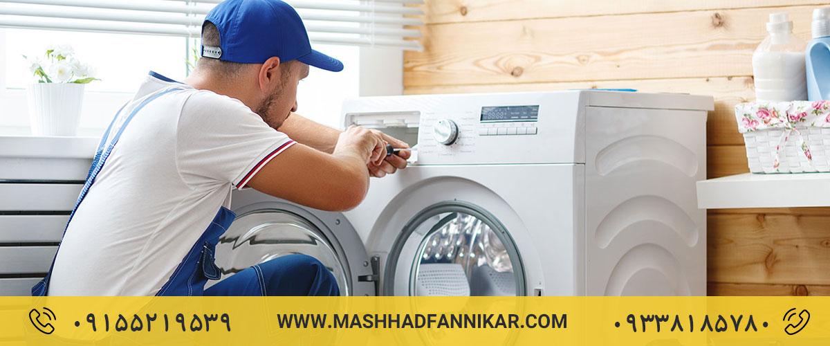 نمایندگی تعمیرات ماشین لباسشویی سامسونگ مشهد