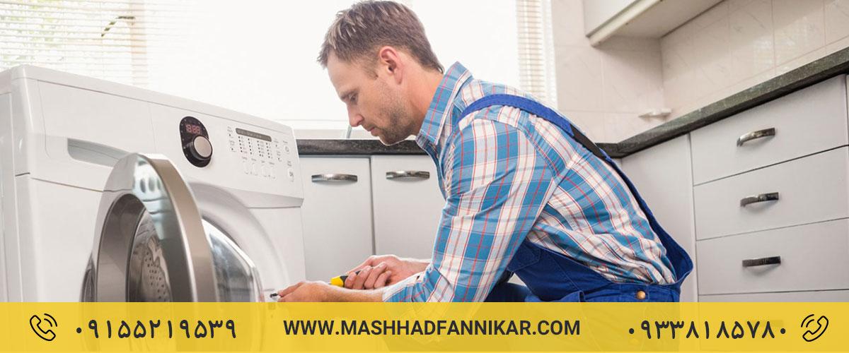 اجرت تعمیر ماشین لباسشویی